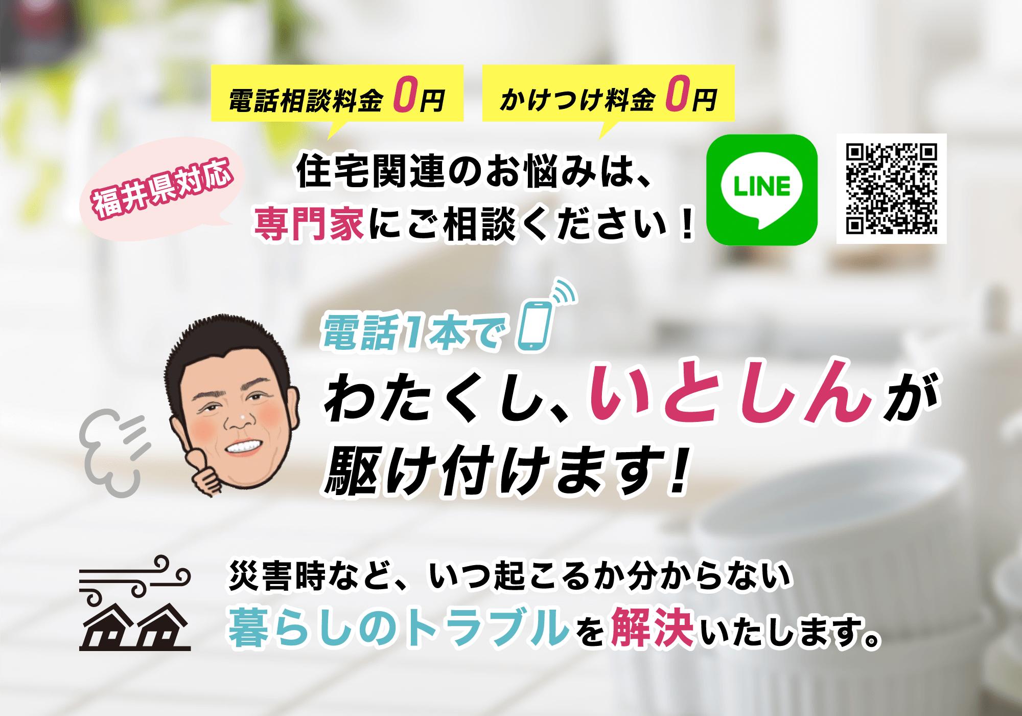 福井の災害駆け付け隊